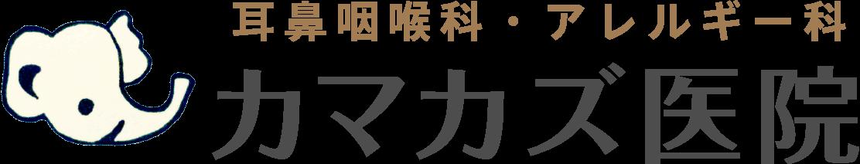 福井県 耳鼻咽喉科・アレルギー科 カマカズ医院